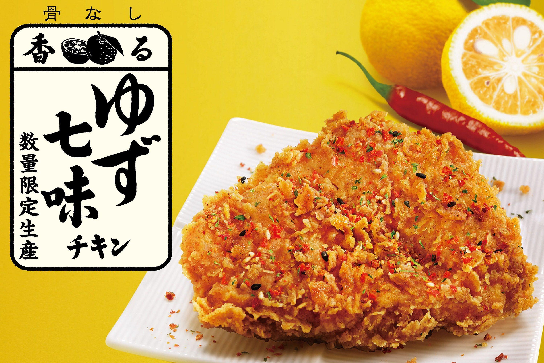 KFC「香るゆず七味チキン」
