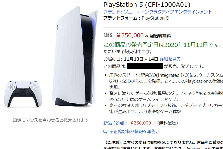 PS5の転売品