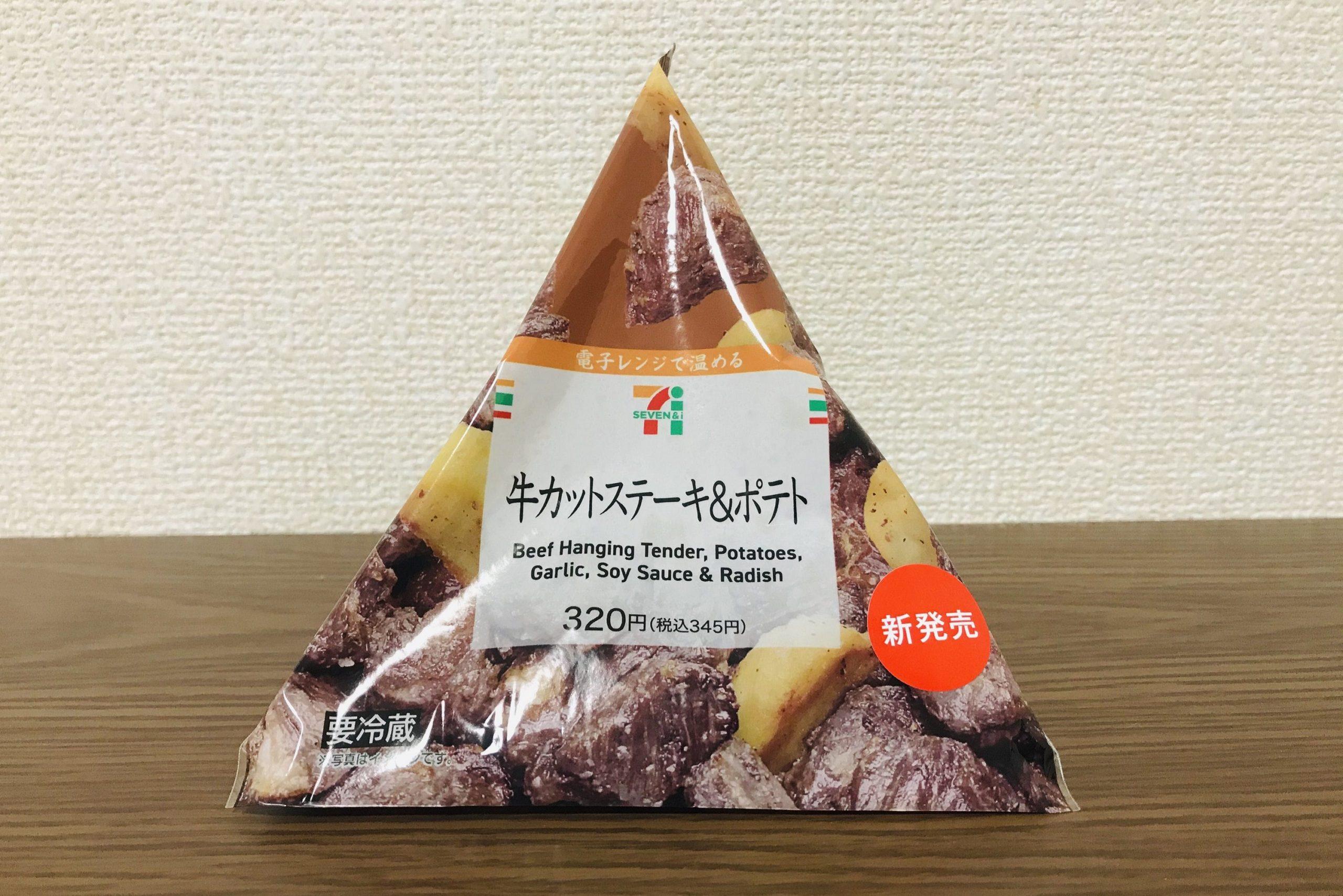 セブンイレブン「牛カットステーキ&ポテト」