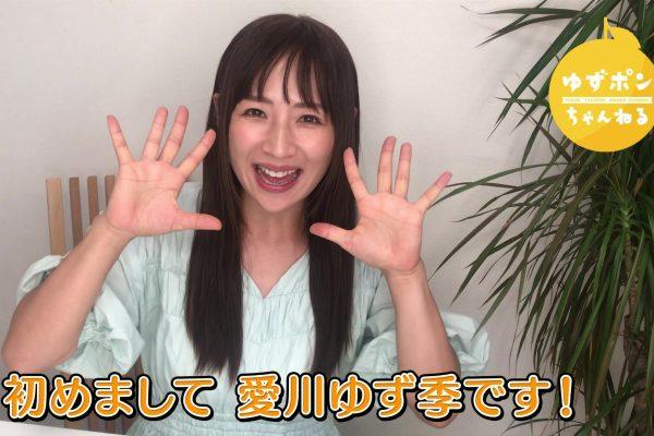 愛川ゆず季・ゆずポンチャンネル