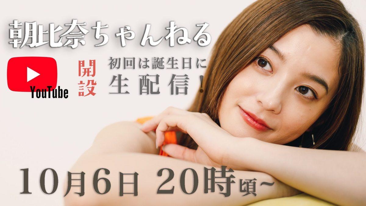 朝比奈彩、YouTubeチャンネル開設 「朝比奈に変身させてほしい人」募集 ...