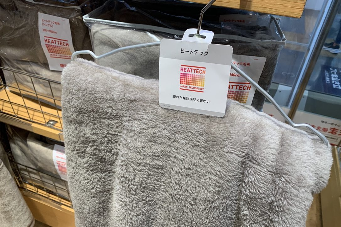 ヒートテック毛布