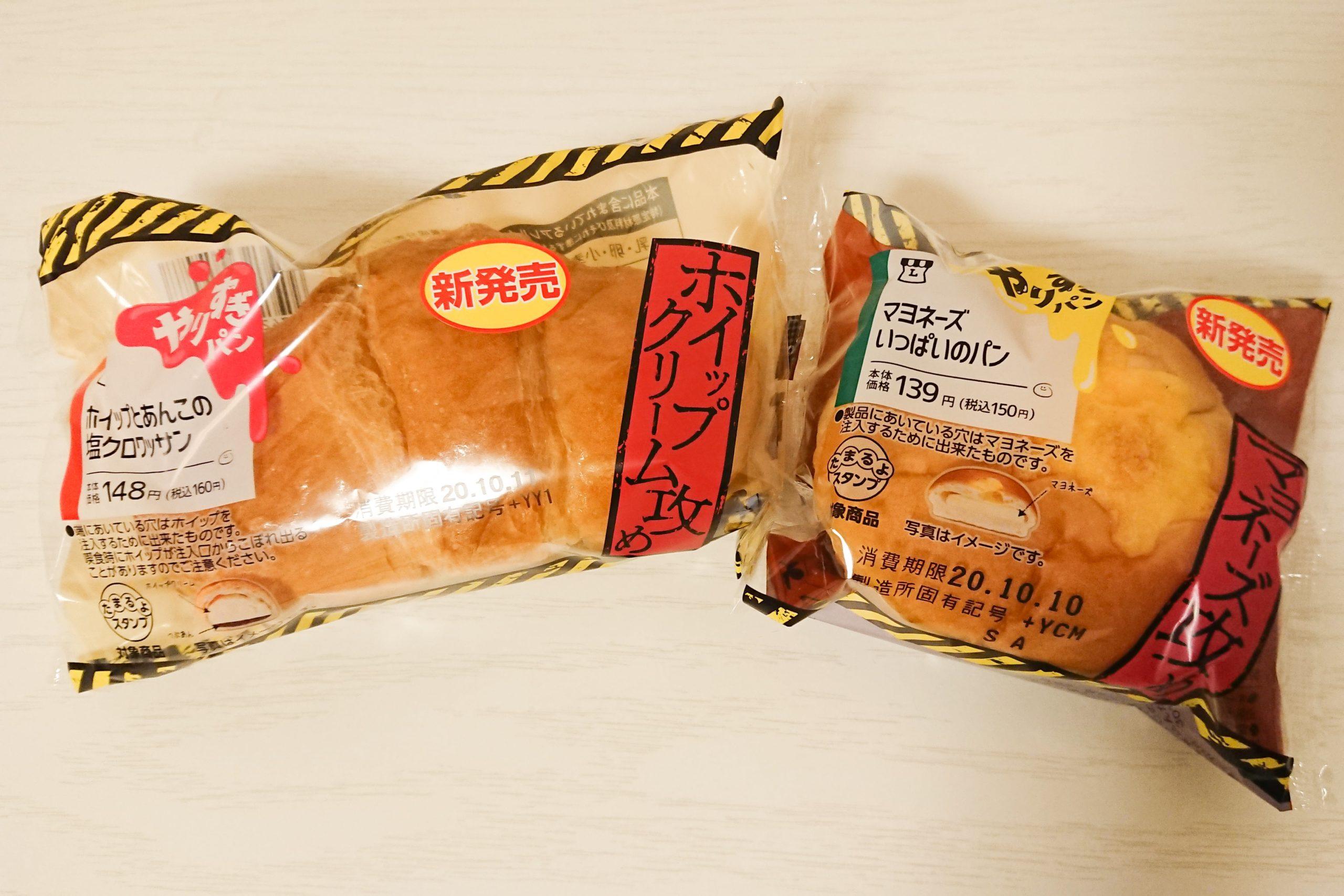 パン ローソン 焼きたてパン/ベーカリー