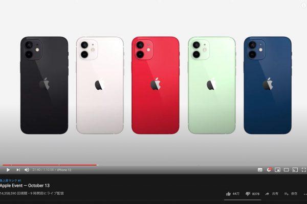 『iPhone12』発表に一部ユーザーから不満があがった理由 「どうして…」