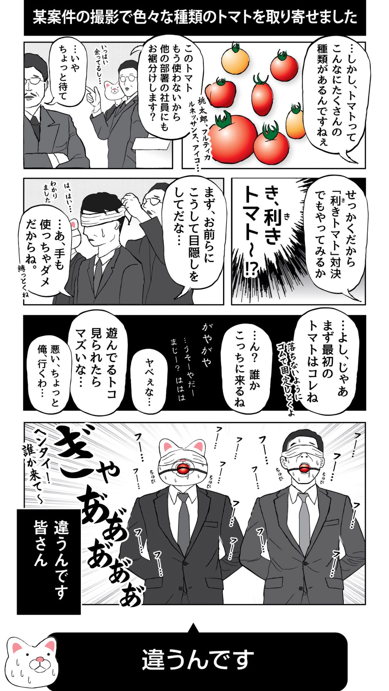 会社員玖島川の日常