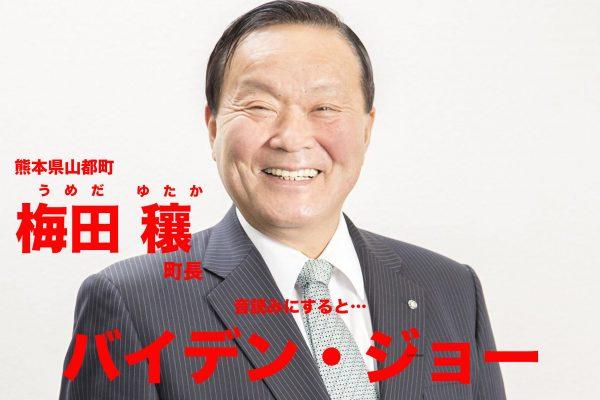 熊本県山都町・梅田穰町長