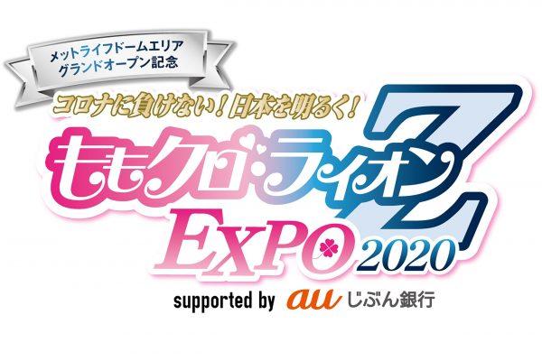 ももクロ・ライオンZ EXPO