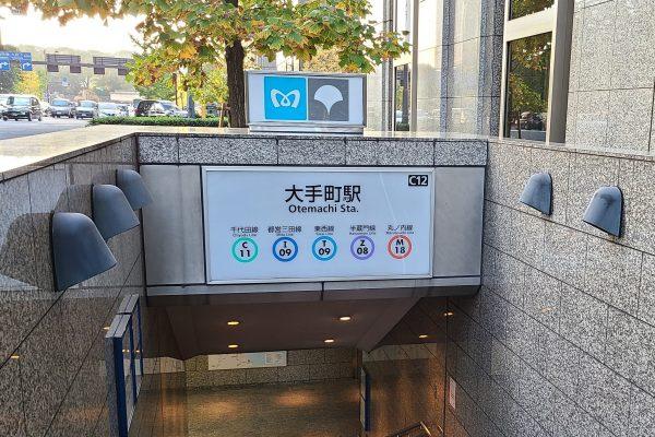 地下鉄 標識