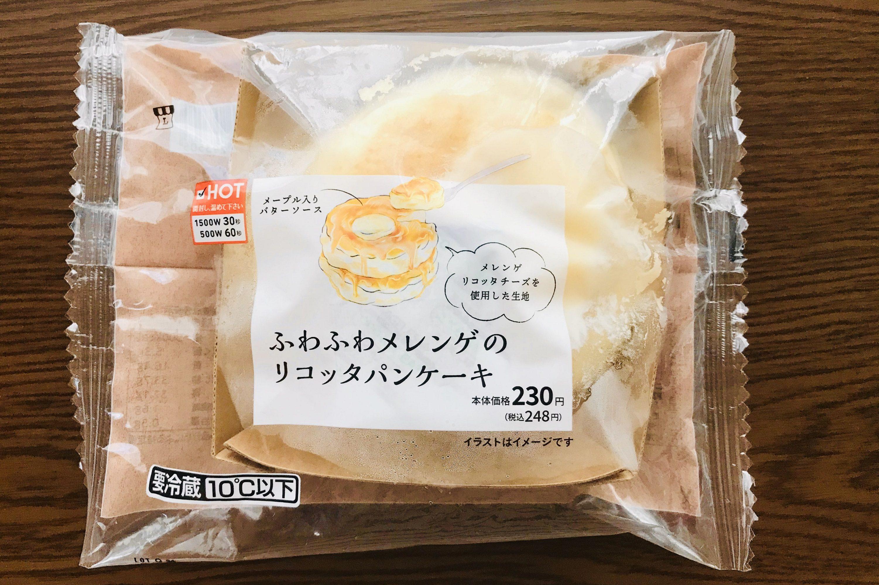 ローソン「ふわふわメレンゲのリコッタパンケーキ」