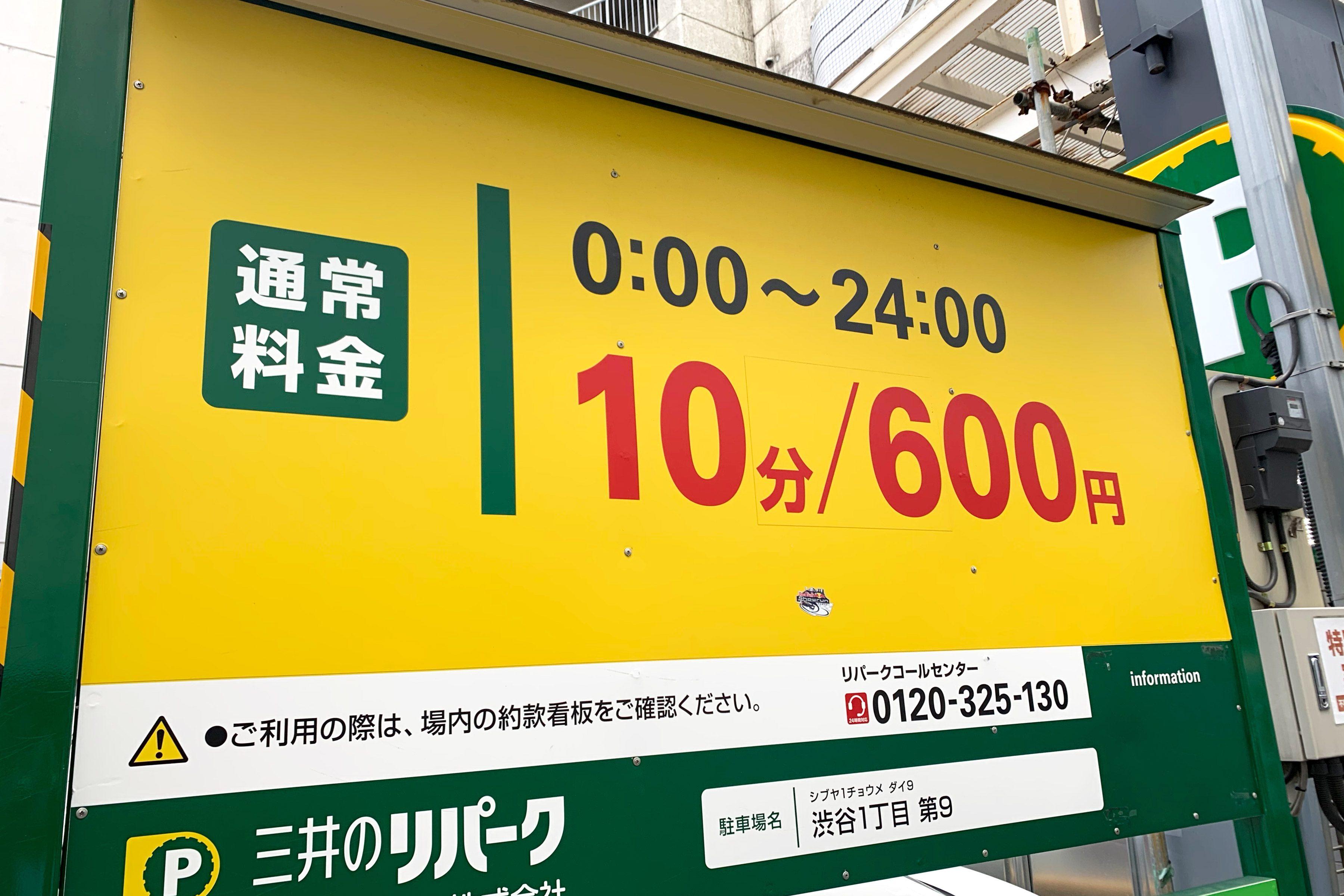渋谷のパーキング