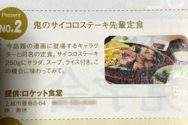 鬼のサイコロステーキ先輩定食