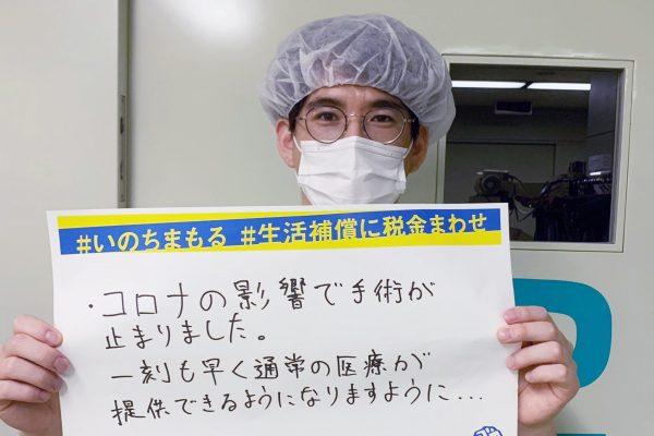 北海道医労連・道東ブロック