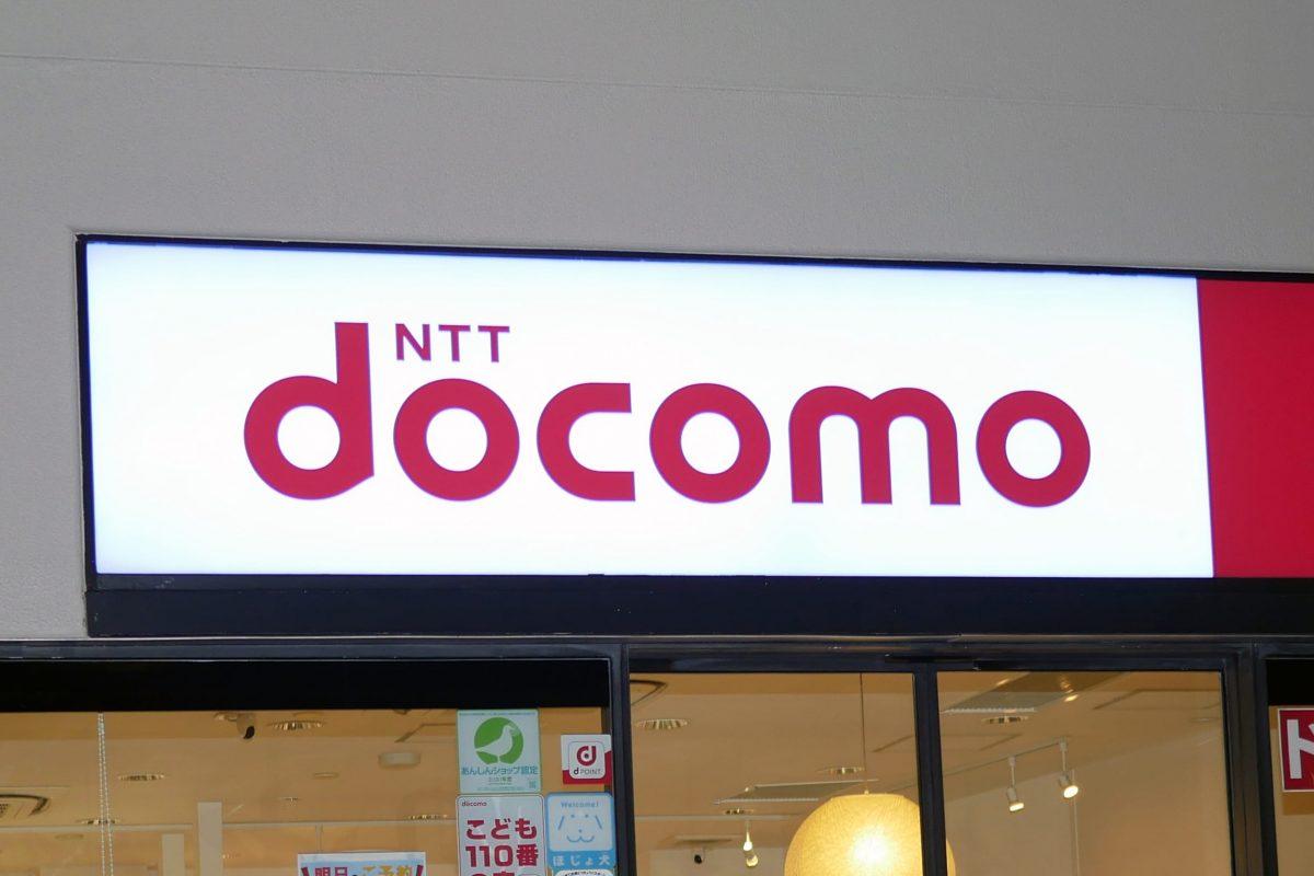 NTTドコモ・ドコモショップ