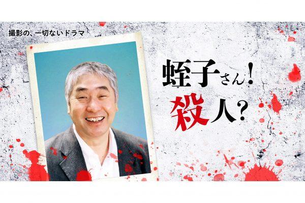 撮影の、一切ないドラマ〜蛭子さん殺人事件〜