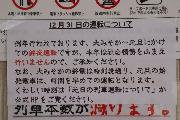 江ノ電 フォント