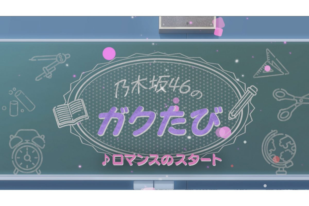 乃木坂46のガクたび!