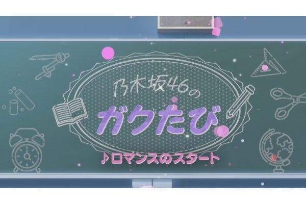『乃木坂46のガクたび!』 新オープニング映像の動画配信が決定