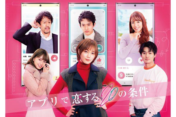 山本舞香、本田翼主演スペシャルドラマ『アプリで恋する20の条件』出演決定