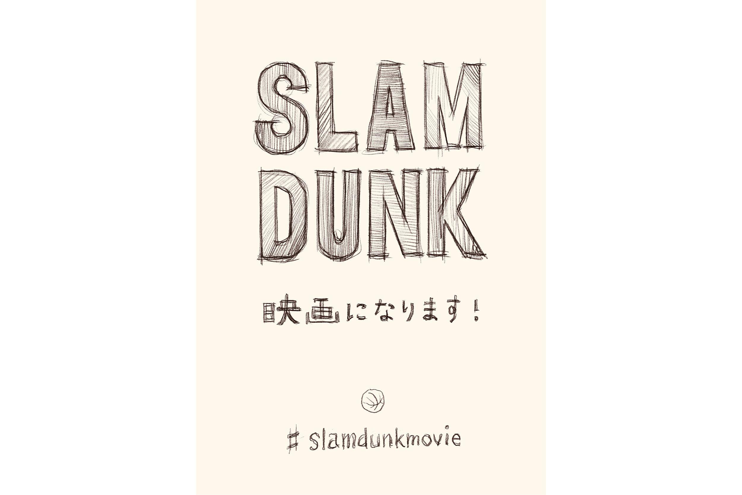 SLAM DUNK映画化