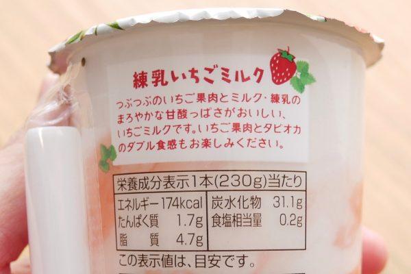 タピオカ練乳いちごミルク