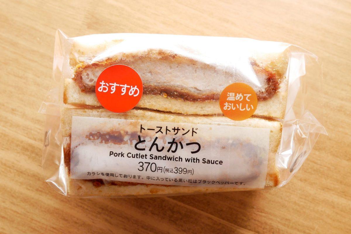 セブン−イレブン トーストサンドとんかつ