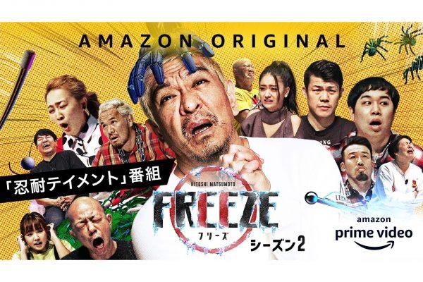 HITOSHI MATSUMOTO Presents FREEZE