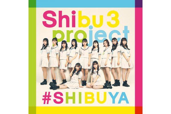 Shibu3 project 1stアルバム「#SHIBUYA」