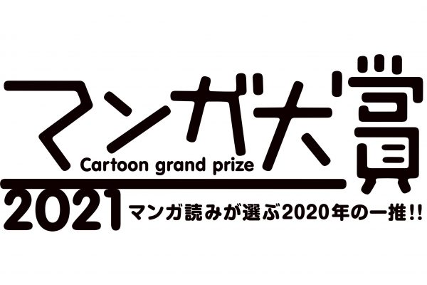 マンガ大賞2021ノミネート作品が発表 漫画愛好家の間では早くも受賞予想が