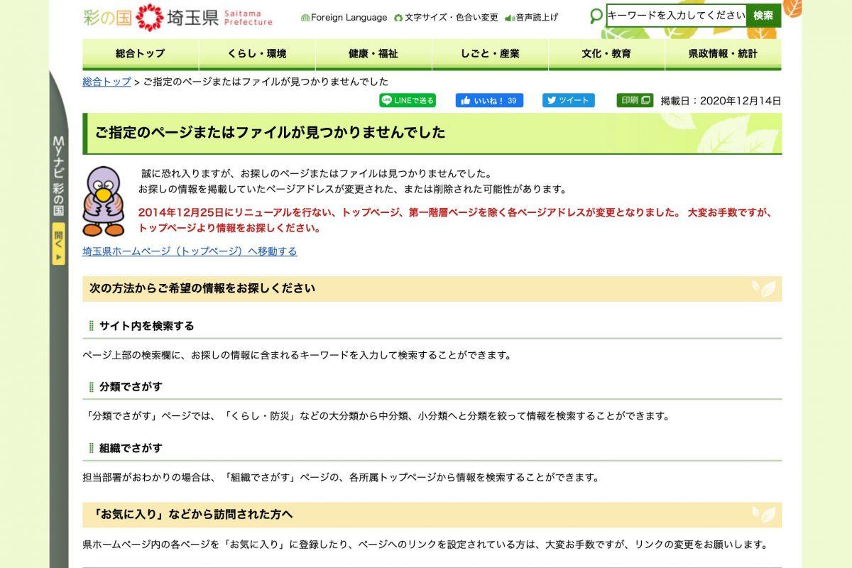埼玉県公式ホームページ