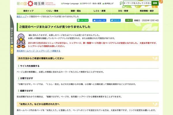 埼玉県、新型コロナ感染者191名の氏名が公表されるトラブル 担当者の回答は…