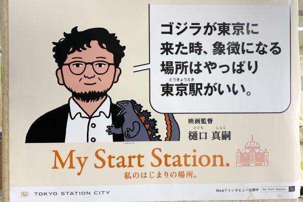 「東京駅をぶち壊したい」を丁寧に言うと… 社会性フィルター抜群の表現が話題に