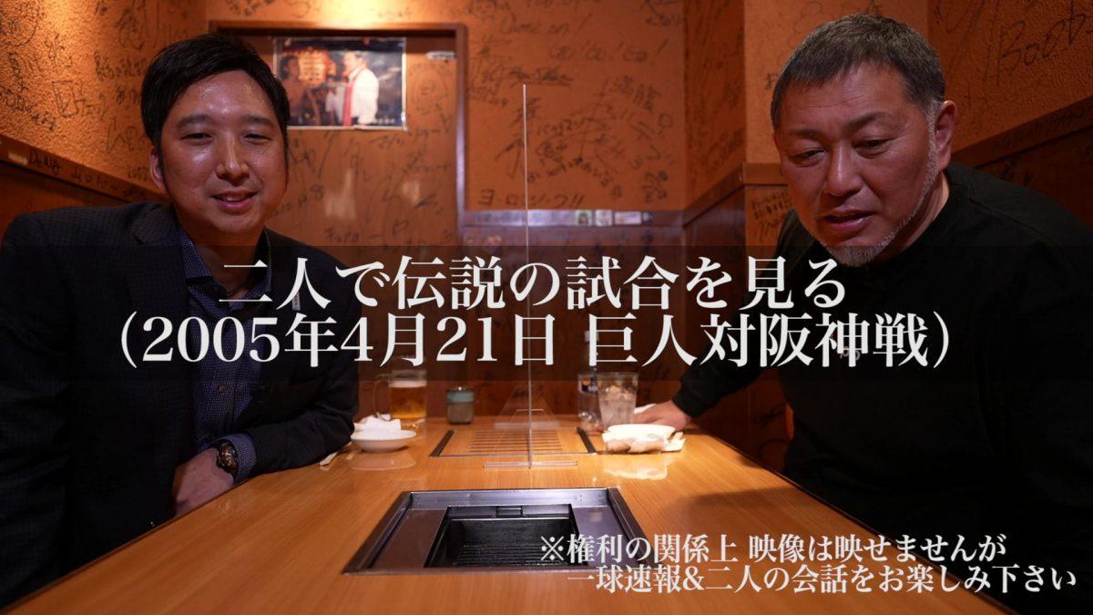 清原和博・藤川球児