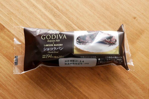 ゴディバ ショコラパン