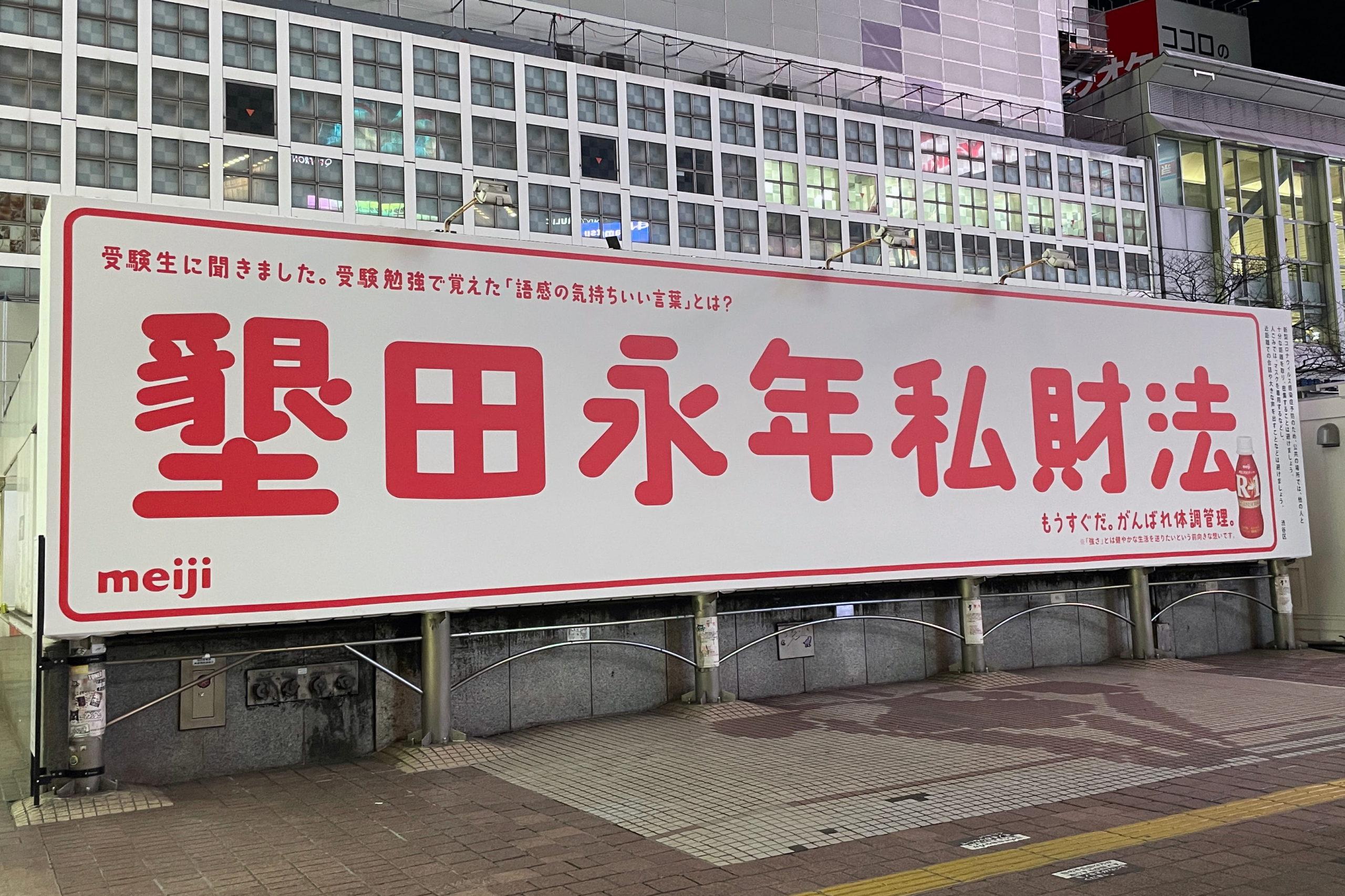 渋谷駅前での外出自粛呼びかけに反響 「墾田永年私財法」に注目集まっ ...