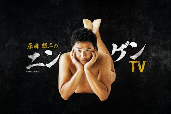 原田龍二、某ユーチューバーから公開処刑 「完全にエロコンテンツ」と揶揄も