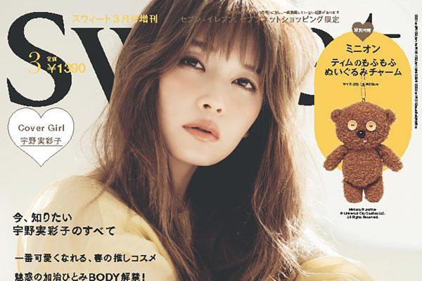 AAA・宇野実彩子、『sweet』3月号増刊で初表紙 「黄色似合いすぎ!」