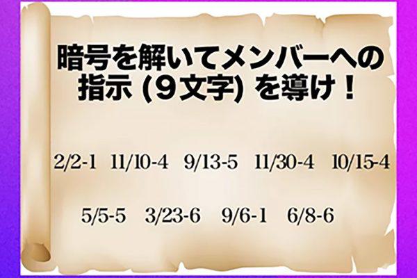 9th バースデーライブ直前!乃木坂脱出ゲーム~46の謎と7つの部屋~