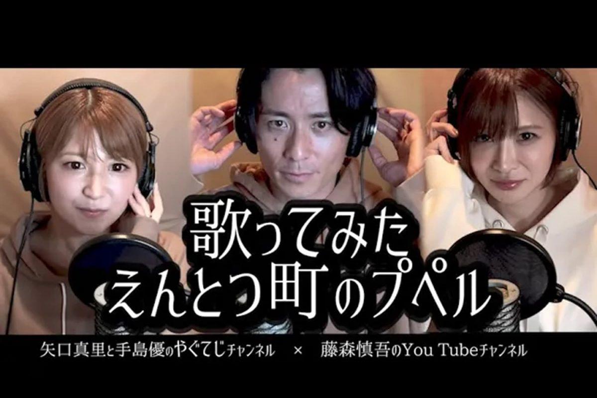 やぐてじチャンネル・矢口真里、藤森慎吾、手島優