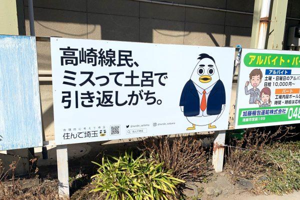 住んで埼玉