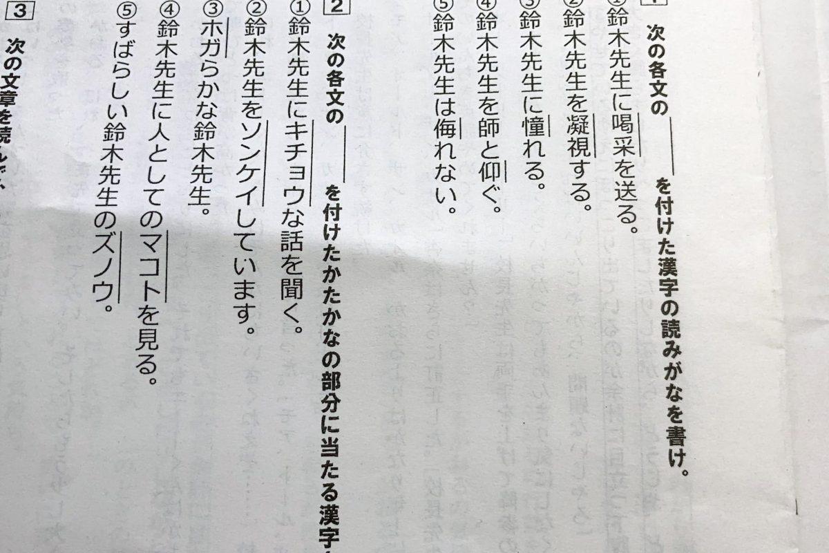 中学教師「鈴木先生」のテスト問題が話題 実際受けた生徒に直撃