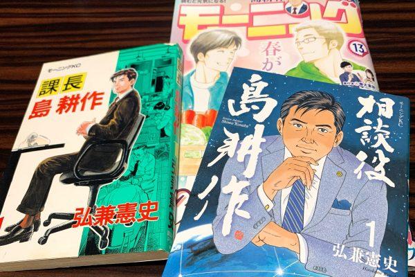 日本一有名なサラリーマン、新型コロナに感染 意外な事実にも注目集まる