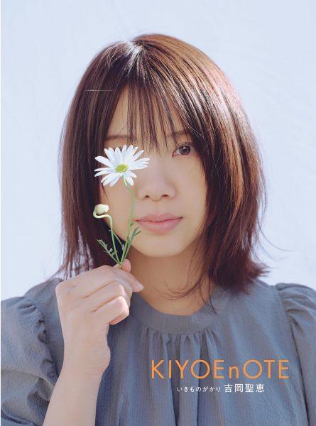 『KIYOEnOTE - キヨエノオト-(超デラックス版)』スペシャルケース
