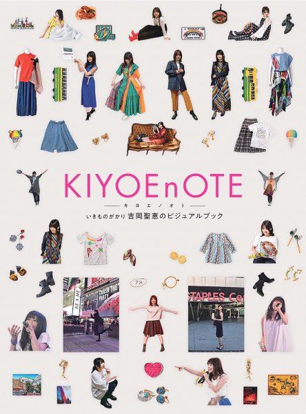 『KIYOEnOTE - キヨエノオト-(超デラックス版)』別冊表紙