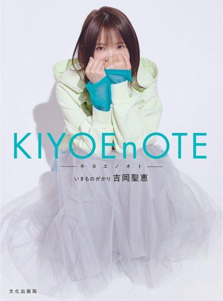 『KIYOEnOTE -キヨエノオト-』スタンダード版表紙
