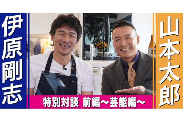 伊原剛志・山本太郎氏