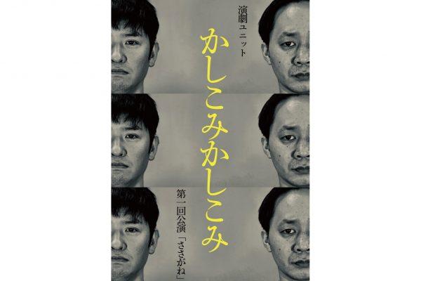 演劇ユニット「かしこみかしこみ」