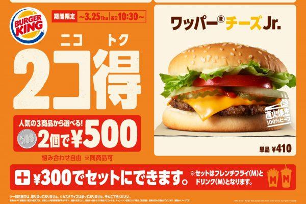 バーガーキング、500円で「ワッパーJr.」が2個買えるキャンペーン復活