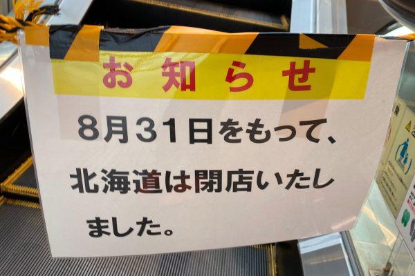 駅ビル内の「お知らせ」に北海道民が驚愕 「お世話になりました…」と覚悟決める