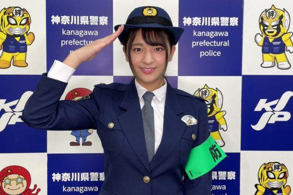 徳江かな、キュートな警察官の制服姿を披露 「一件でも被害がなくなってほしい」
