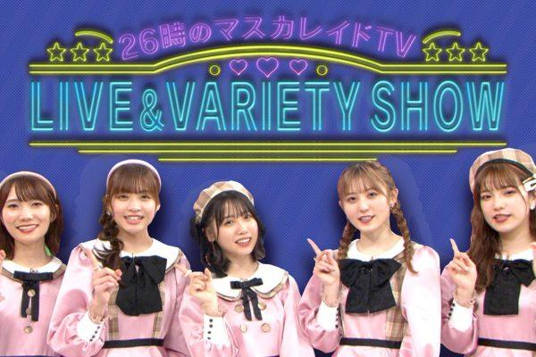 26時のマスカレイド TV LIVE&VARIETY SHOW